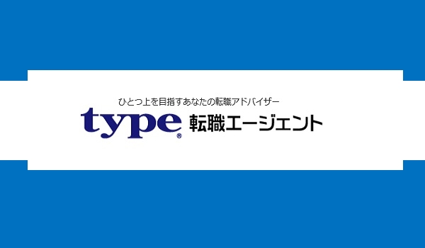 type転職エージェント